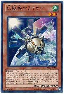 遊戯王/第8期/8弾/PRIO-JP026 幻獣機オライオン R
