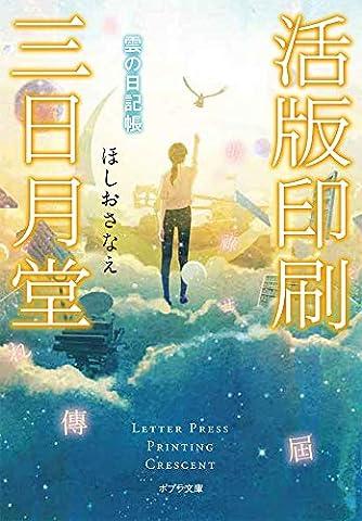 活版印刷三日月堂 雲の日記帳 (ポプラ文庫)