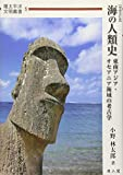 海の人類史-東南アジア・オセアニア海域の考古学- (環太平洋文明叢書)