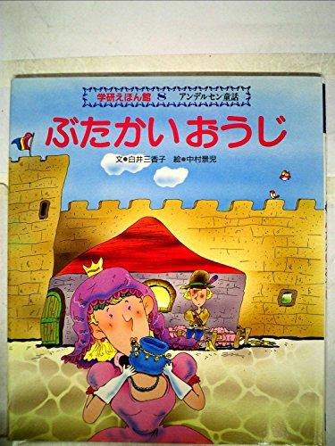 ぶたかいおうじ (学研えほん館―アンデルセン童話 (8))の詳細を見る