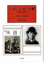台湾郷土文学選集 3 たばこ小屋・故郷