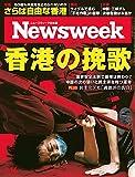 ニューズウィーク日本版 7/14号 Special Report 香港の挽歌