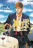神の雫(2) (モーニングコミックス)