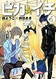 ピカ☆イチ(4) (ARIAコミックス)