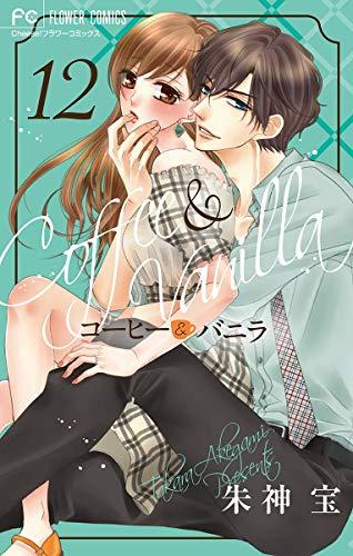 コーヒー&バニラ(12) (フラワーコミックス)