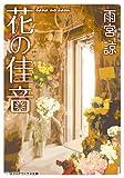 花の佳音 (メディアワークス文庫 あ 8-1)