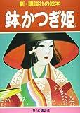 鉢かつぎ姫 (新・講談社の絵本) - 広川 操一