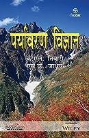 Paryavaran Vigyan