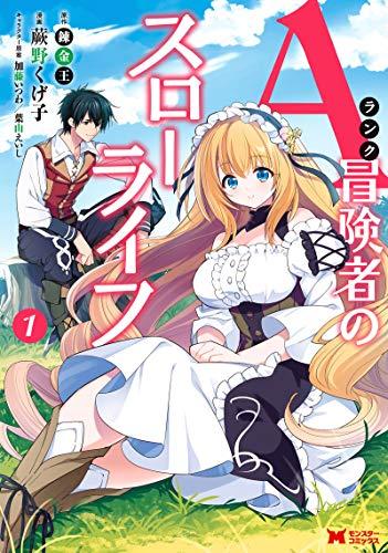 Aランク冒険者のスローライフ(1) (モンスターコミックス)