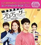 プロデューサー コンパクトDVD-BOX[DVD]