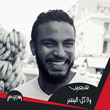 Wala Kol El Bashar