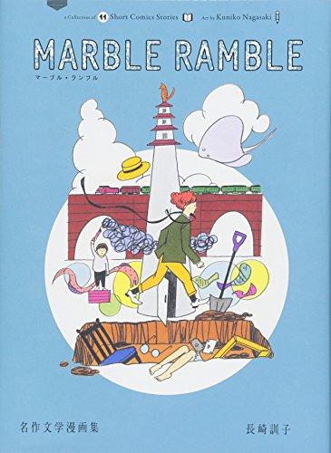 marble ramble 名作文学漫画集
