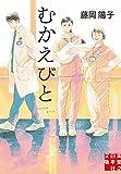 むかえびと (実業之日本社文庫)