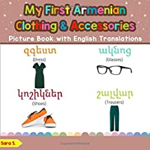 My First Armenian Clothing & Accessories Picture Book with English Translations: Bilingual Early Learning & Easy Teaching Armenian Books for Kids (Teach & Learn Basic Armenian words for Children)