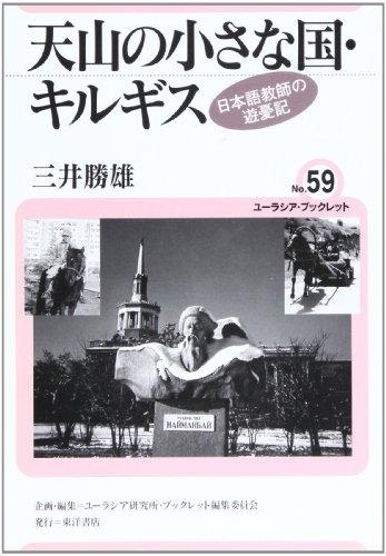 天山の小さな国・キルギス―日本語教師の遊憂記 (ユーラシア・ブックレット)