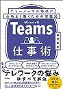 Teams仕事術 ニューノーマル時代に心地よく働くための実践知