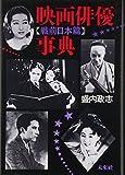 映画俳優事典〈戦前日本篇〉