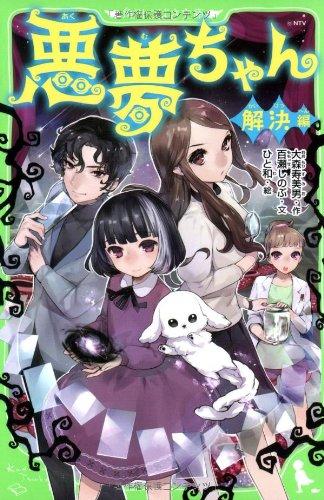 悪夢ちゃん  ―解決編― (角川つばさ文庫)