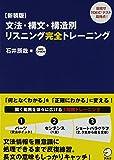 CD-ROM付 【新装版】文法・構文・構造別リスニング完全トレーニング