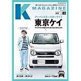 K MAGAZINE VOL.03 (GEIBUN MOOKS)