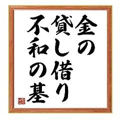 書道色紙/名言『金の貸し借り不和の基』薄茶額付/受注後直筆(千言堂)