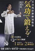 """三次元の身体活性法""""気功""""で鍛える!☆(DVD)☆ (<DVD>)"""