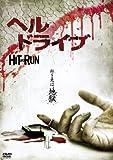 ヘル・ドライブ [DVD] image