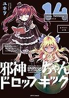 邪神ちゃんドロップキック(14) (メテオCOMICS)