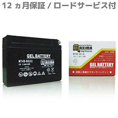 マキシマバッテリー MT4B-BS シールド式 ロードサービス付き ジェルタイプ バイク用 4B-BS (互換:YTX4B-BS/YT4B-BS/GT4B-5/FT4B-5)