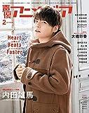 声優アニメディア2021年2月号 [雑誌]