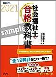 社会福祉士の合格教科書2021 (合格シリーズ)