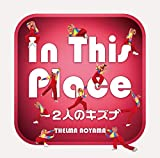In This Place (日本語バージョン) 歌詞