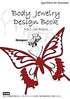 【S.REGGINA】ボディジュエリーデザインブック 【SAYUMI】No.1 3Dリボン