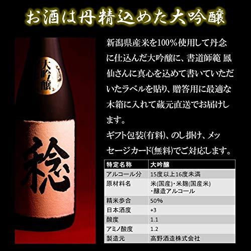 高野酒造『毛筆手書き日本酒大吟醸』