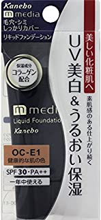 カネボウ メディア(media)リキッドファンデーションUV カラー:OC-E1