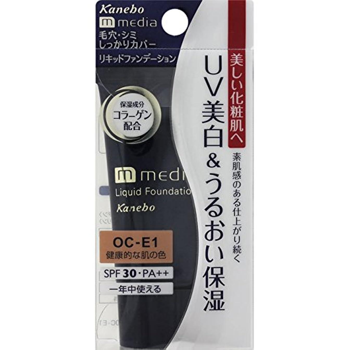 リーズ保護骨カネボウ メディア(media)リキッドファンデーションUV カラー:OC-E1