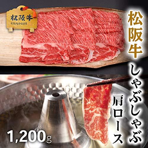 最高級 極上 松阪牛 ギフト しゃぶしゃぶ 肩ロース 1,200g 1.2kg