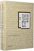 钱伯林近代中国考察档案文献汇编
