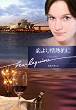 表紙: 恋より情熱的に (ハーレクイン文庫) | 真咲 理央