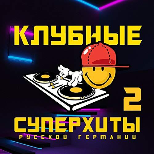 Осколки призрачной любви (DJ Flatron Remix)