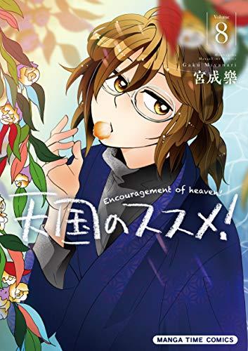 天国のススメ! 8巻 (まんがタイムコミックス)