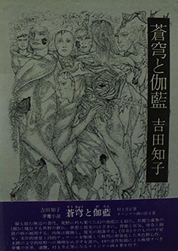 蒼穹と伽藍 (1974年)