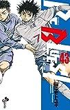 BE BLUES!~青になれ~(43) (少年サンデーコミックス)