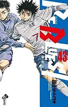 [田中モトユキ] BE BLUES!~青になれ~ 第43巻