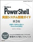 Windows PowerShell実践システム管理ガイド 第3版 マイクロソフト関連書