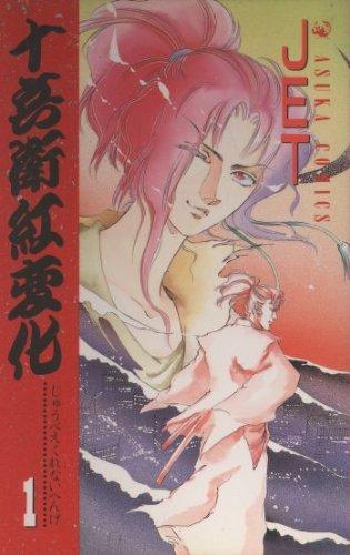 十兵衛紅変化 第一巻 (あすかコミックス)の詳細を見る