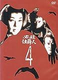 必殺仕舞人 VOL.4[DVD]