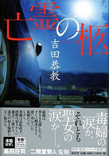 亡霊の柩 (本格ミステリー・ワールド・スペシャル)