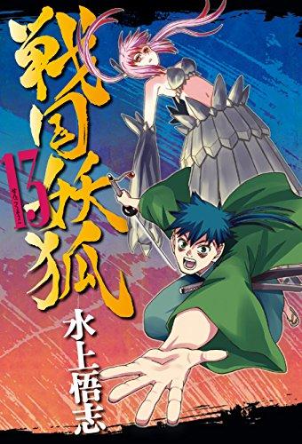 戦国妖狐 13 (BLADEコミックス)