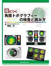 身につく角膜トポグラフィーの検査と読み方